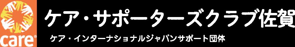 ケア・サポーターズクラブ佐賀
